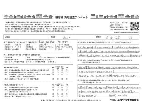 三和ペイント お客様評価 HK邸(松山支店)