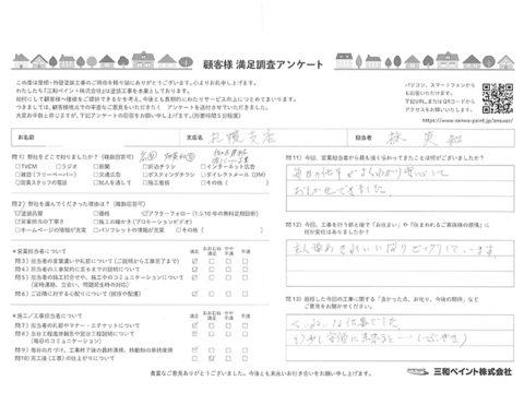 三和ペイント お客様評価 FT邸(札幌支店)