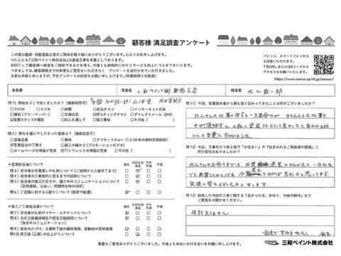 三和ペイント お客様評価 KK邸(新潟支店)