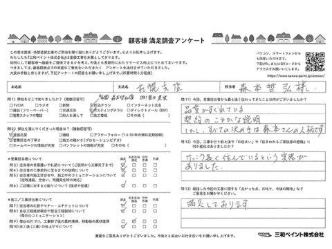 三和ペイント お客様評価 RS邸(札幌支店)