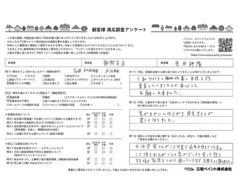 三和ペイント お客様評価 AY邸(静岡支店)