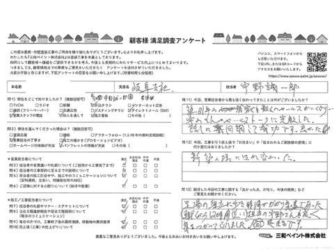 三和ペイント お客様評価 TT邸(岐阜支社)