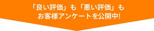 お客様アンケート公開中!