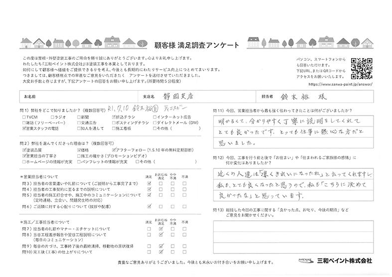 T邸(静岡支店)