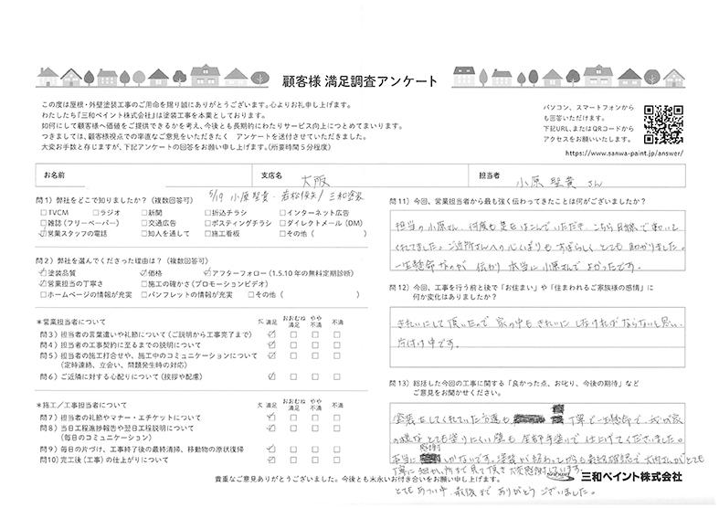 K邸(大阪支社)