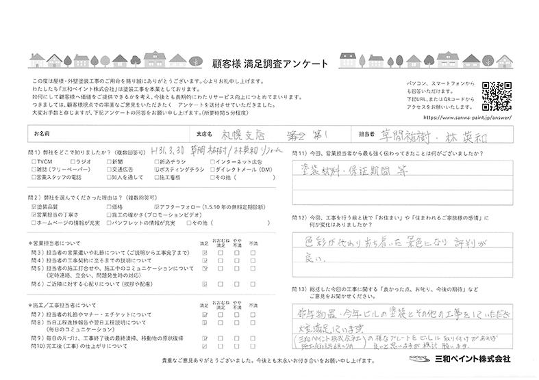 M邸(札幌支店)