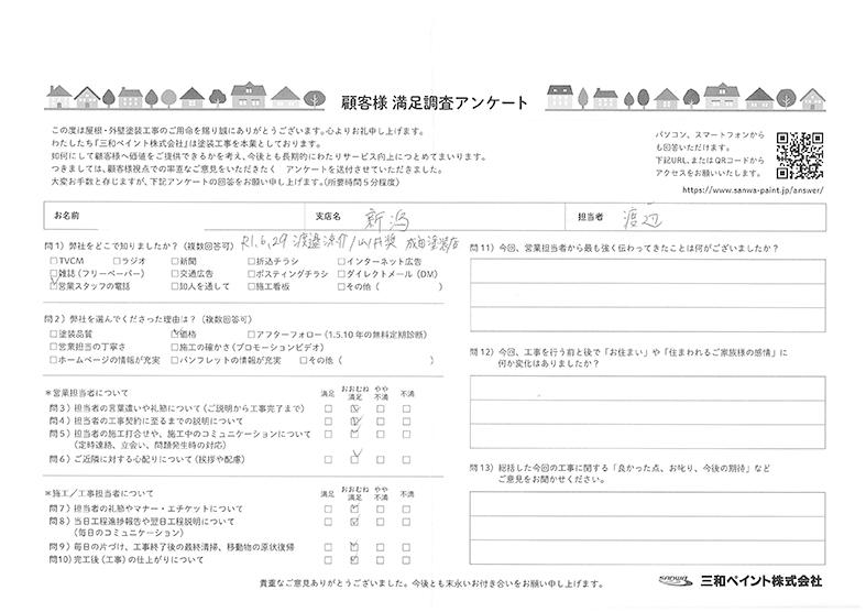 O邸(新潟支店)