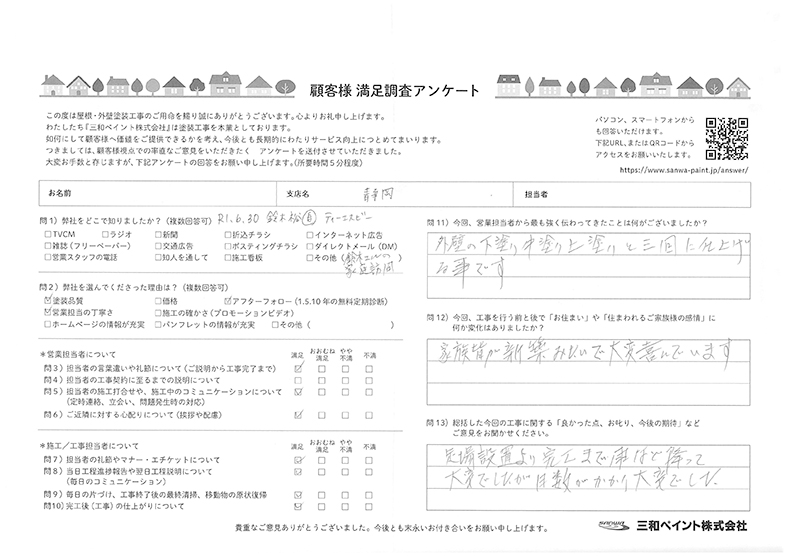 W邸(静岡支店)