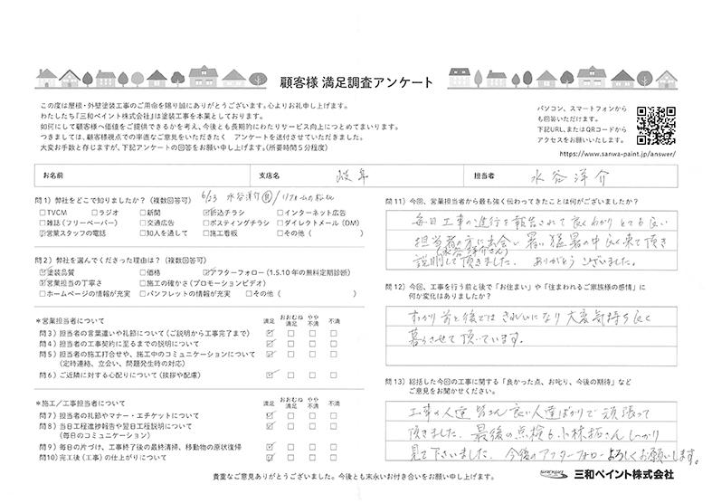 H邸(岐阜支社)
