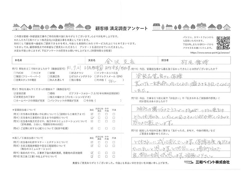 M邸(金沢支店)