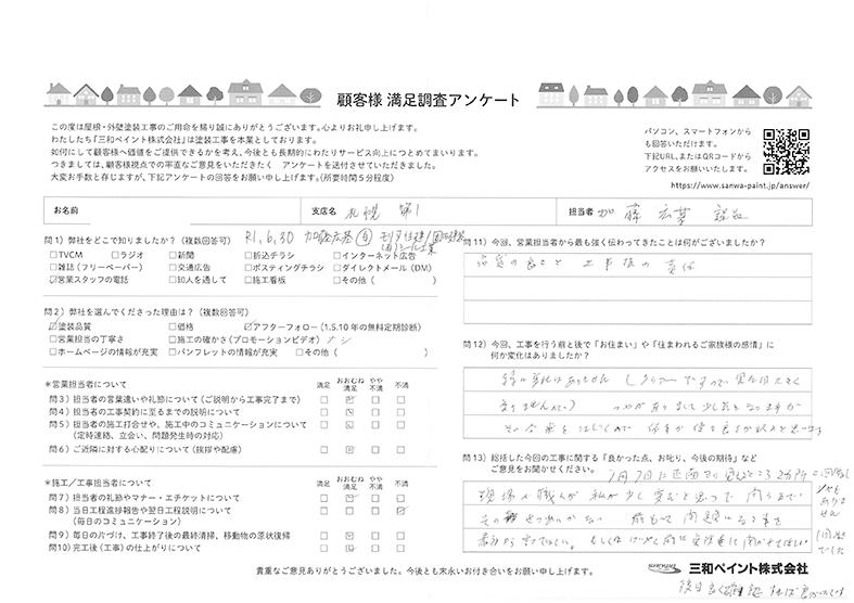 Y邸(札幌支店)