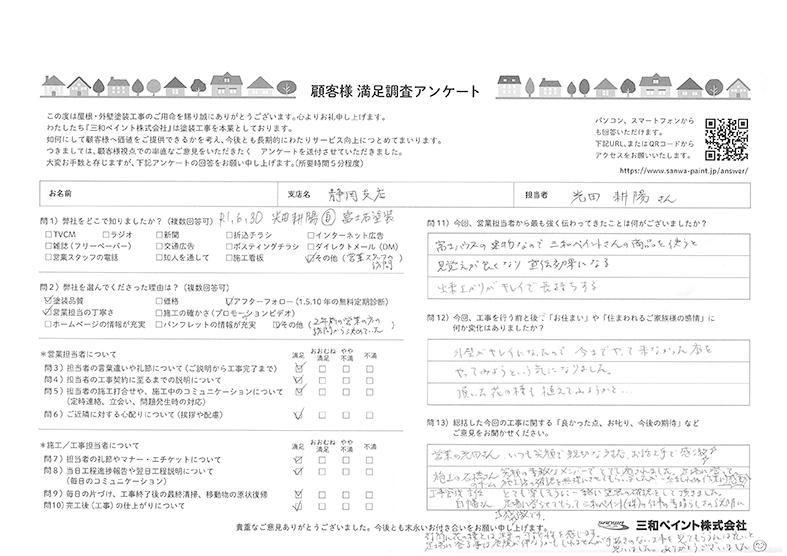 S邸(静岡支店)