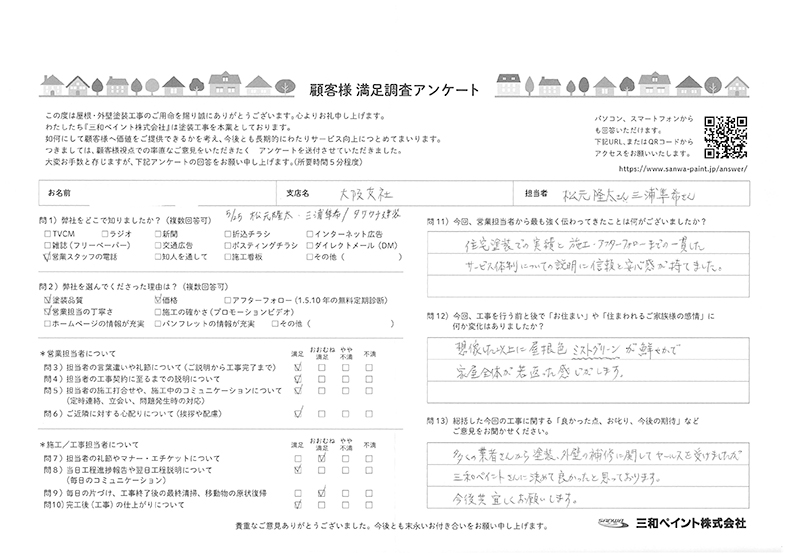 M邸(大阪支社)