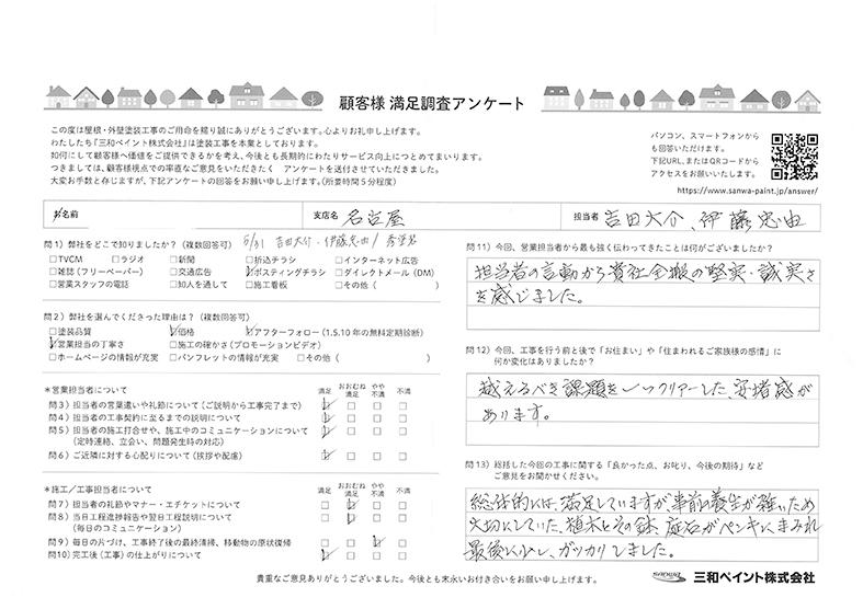 O邸(名古屋支店)