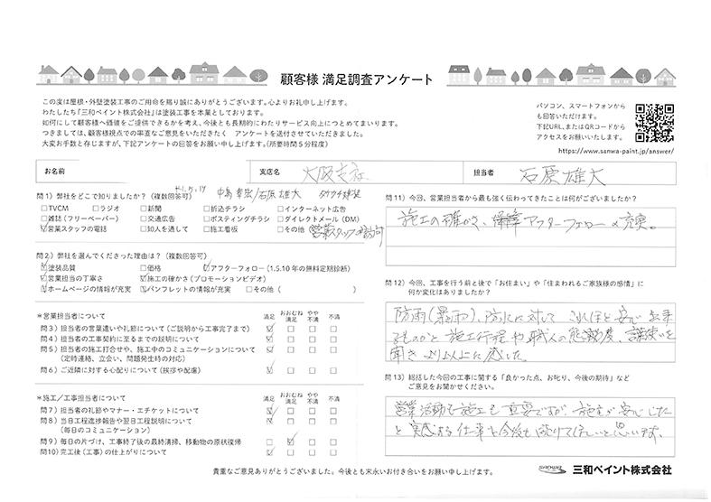 Y邸(大阪支社)