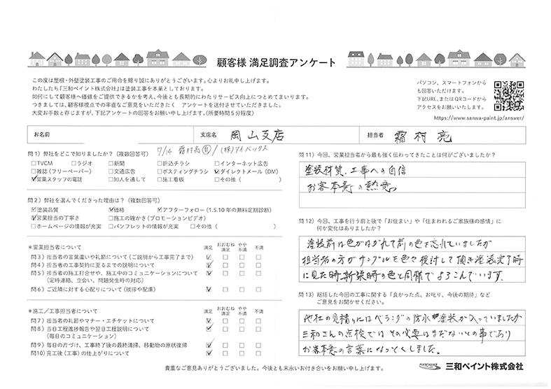 K邸(岡山支店)