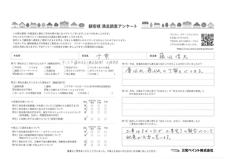 M邸(千葉支店)