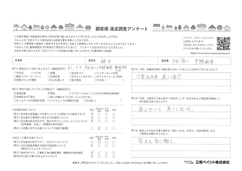 F邸(神戸支店)