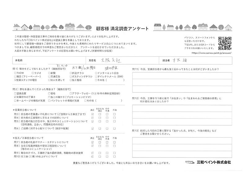 T邸(大阪支社)