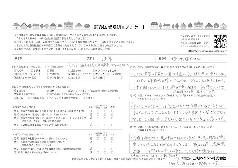 M邸(岐阜支社)