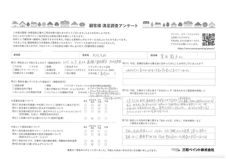 U邸(大阪支社)
