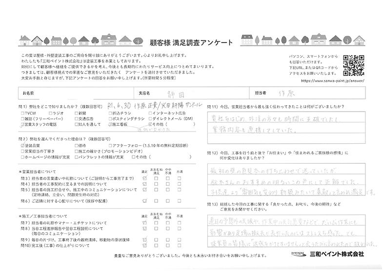 O邸(静岡支店)