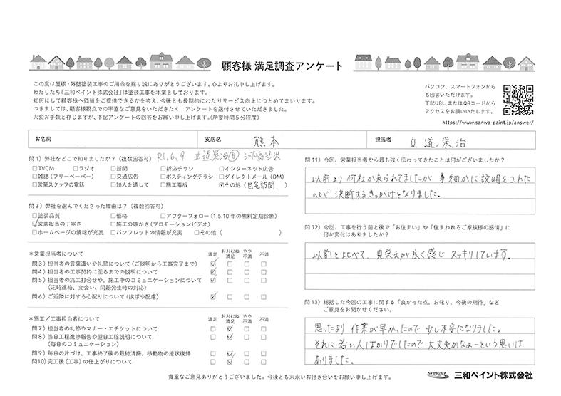 T邸(熊本支店)