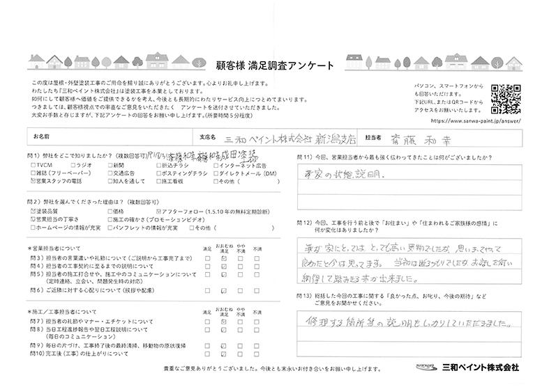 U邸(新潟支店)