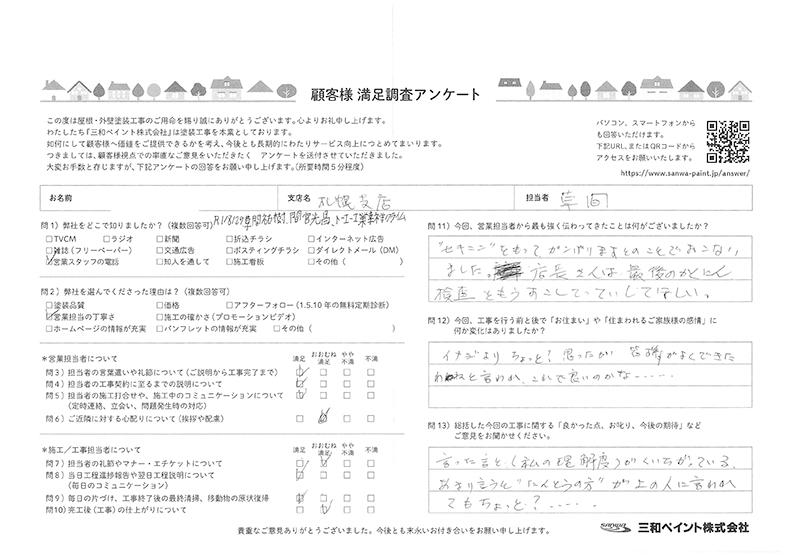 T邸(札幌支店)