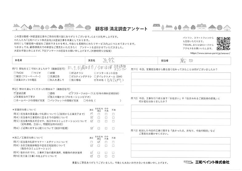 O邸(函館支店)