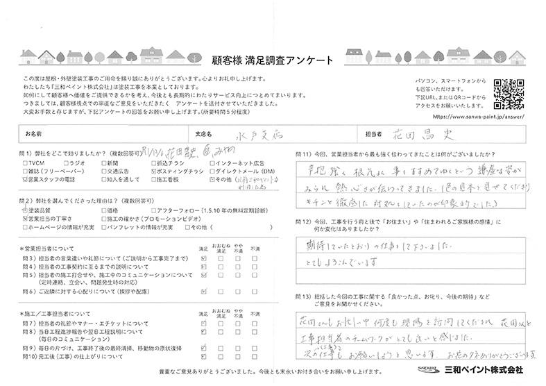 T邸(水戸支店)
