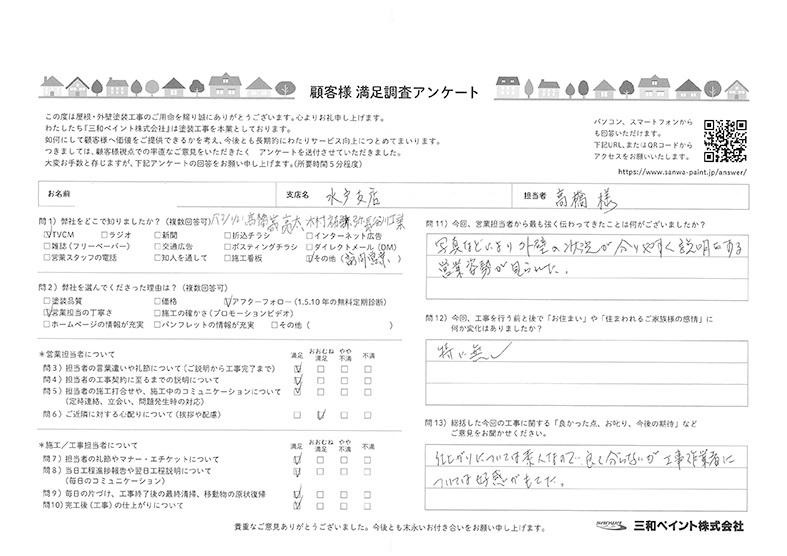 W邸(水戸支店)