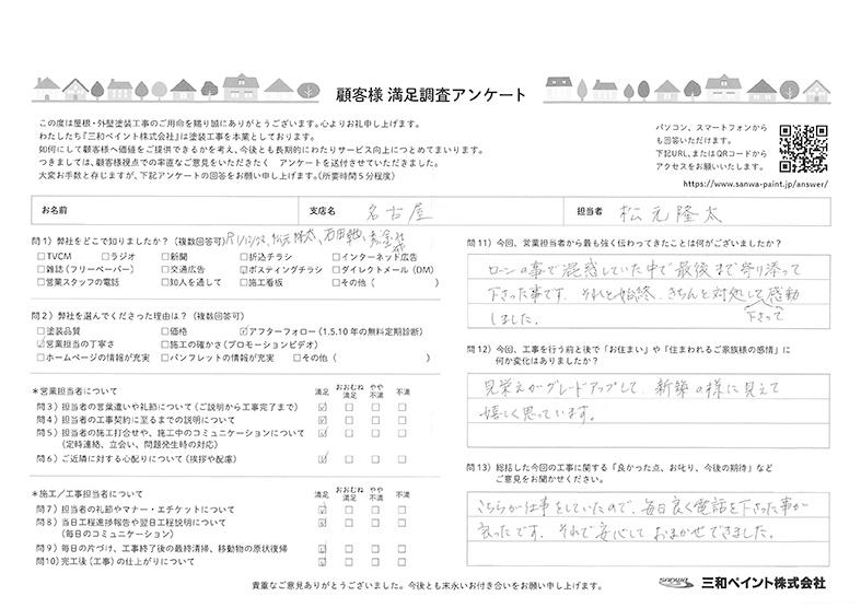 Y邸(名古屋支店)