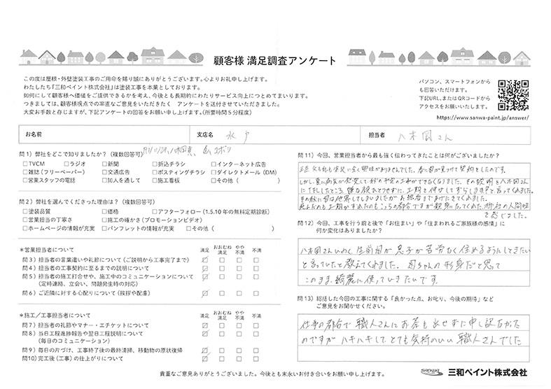 Y邸(水戸支店)
