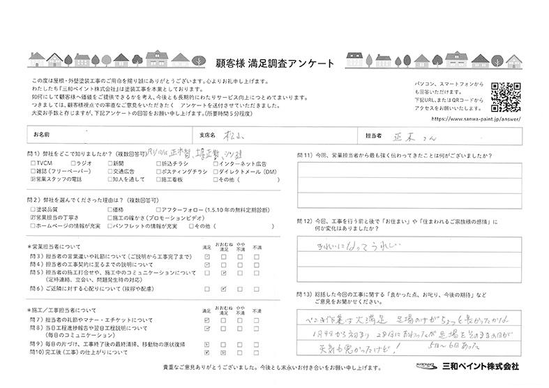 N邸(松山支店)