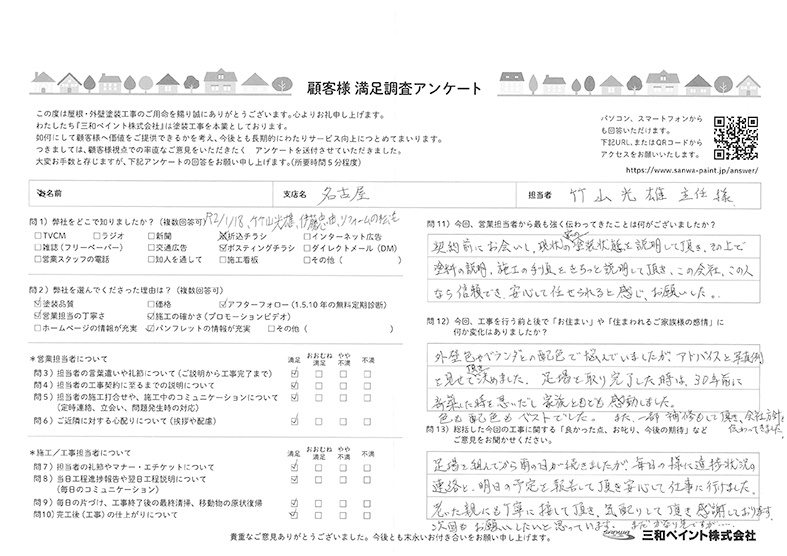 M邸(名古屋支店)