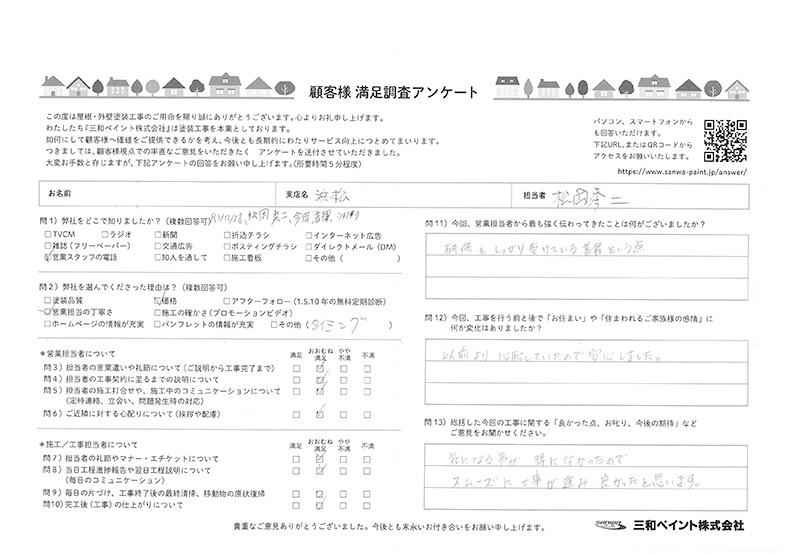 O邸(浜松支店)