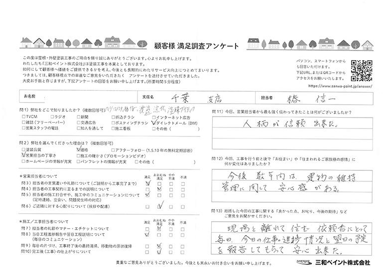 E邸(千葉支店)