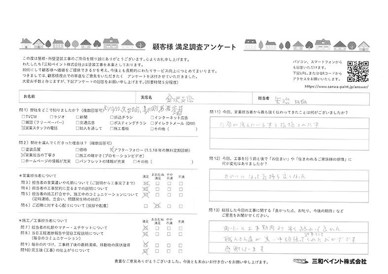 K邸(金沢支店)