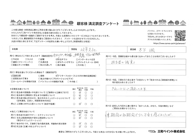 A邸(岐阜支社)