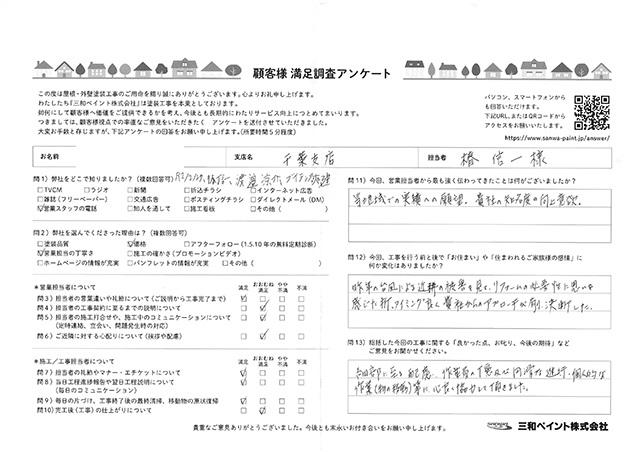 K邸(千葉支店)