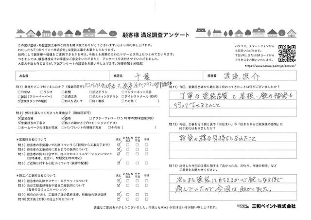 H邸(千葉支店)
