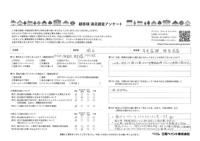H邸(岡山支店)