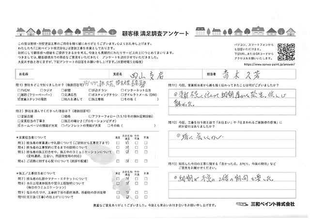 M邸(岡山支店)
