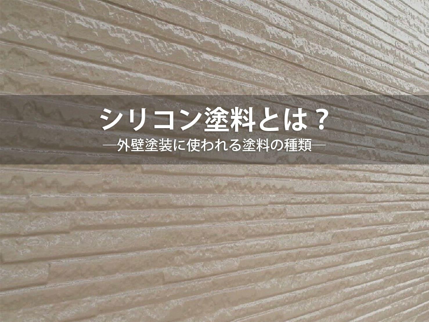 シリコン塗料とは?―外壁塗装に使われる塗料の種類―
