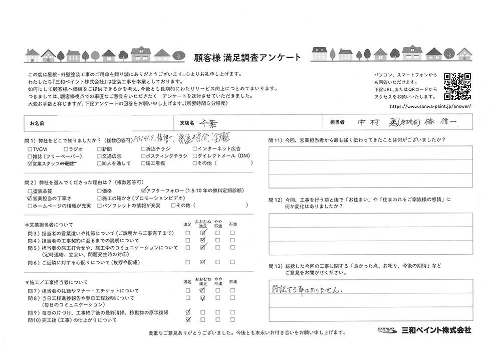 F邸(千葉支店)