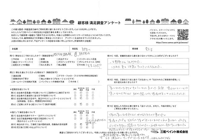 N邸(神奈川支店)
