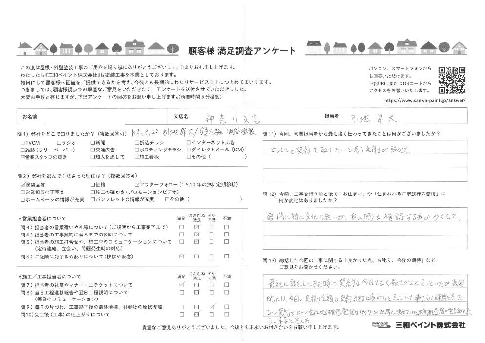 S邸(神奈川支店)