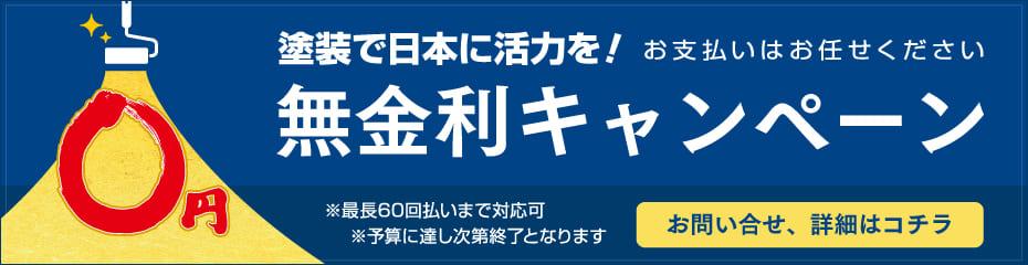 塗装で日本に活力を!無金利キャンペーン