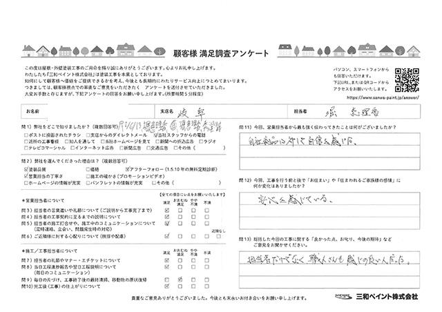I邸(岐阜支社)